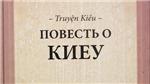 Tình yêu Truyện Kiều và 73 bản chuyển ngữ bằng 21 ngôn ngữ