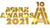 Khởi động giải thưởng Ashui lần thứ 10