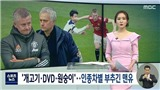 MU: Truyền thông Hàn tố Solskjaer phân biệt chủng tộc với Son Heung-min