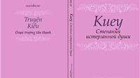 Chính thức ra mắt Truyện Kiều bằng tiếng Nga