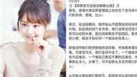 'Nữ thần châu Á' Trịnh Sảng xin tiền fan qua mạng đủ mua nhà mới