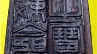 Hoàng Thành Thăng Long sẽ 'xin ý kiến' để tặng ấn đầu năm