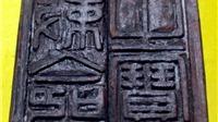 Không phát ấn 'Sắc mệnh chi bảo' tại Hoàng thành Thăng Long