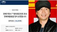 Hơn 30.000 chữ ký đòi 'khai tử' YG Entertainment, cấm nghệ sĩ liên quan lên sóng