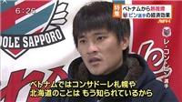Cựu tiền đạo Lê Công Vinh: 'Tôi đã từng rất cô đơn tại Nhật Bản'