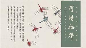 Triển lãm sưu tập tranh lớn nhất vẽ cỏ và côn trùng của Tề Bạch Thạch ở Bắc Kinh