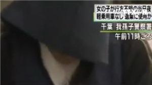 Chân dung nghi phạm sát hại bé Nhật Linh ở Nhật Bản